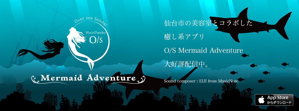 「O/S Mermaid Adventure」無料配信中!